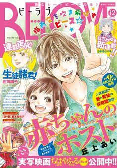 Be Love cover: Aka-chan no Host di Ai Okaue
