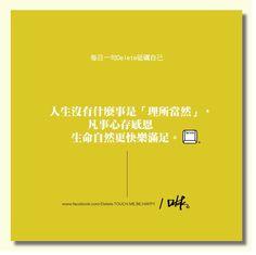 早安! :) 人生沒有什麼事是「理所當然」,凡事心存感恩 生命自然更快樂滿足  Follow me on IG : delete_clothing