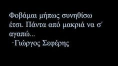 George Seferis (GREEK NOBELIST) I am afraid I might get used to it. To love you always from a distance. Unique Quotes, Romantic Quotes, Inspirational Quotes, Favorite Quotes, Best Quotes, Love Quotes, Greek Words, Special Quotes, Simple Words