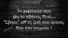 Motivational Quotes, Inspirational Quotes, Perfection Quotes, Greek Words, Live Laugh Love, Greek Quotes, Woman Quotes, Picture Quotes, Wise Words