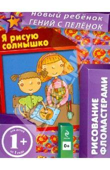 Елена Янушко - 1+ Я рисую солнышко. Рисование фломастерами обложка книги