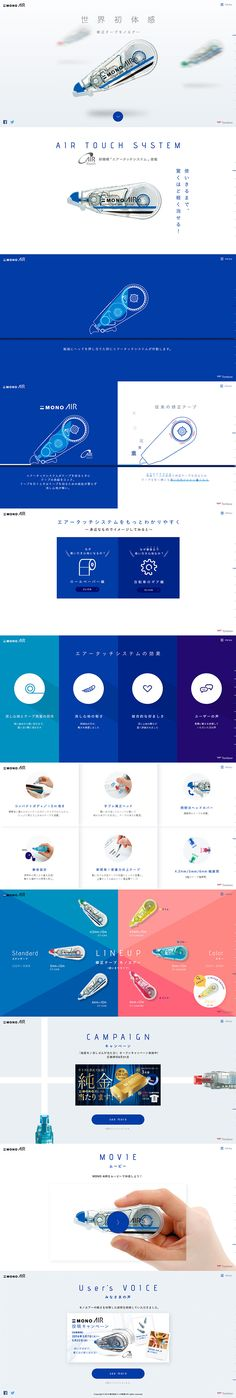 MONO AIR【日用雑貨関連】のLPデザイン。WEBデザイナーさん必見!ランディングページのデザイン参考に(シンプル系)