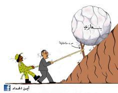 كاريكاتير - أيمن الحداد (لبنان)  يوم الثلاثاء 24 مارس 2015  ComicArabia.com  #كاريكاتير
