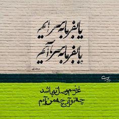 یا بفرما به سرایم   یا بفرما به سر آیم Bio Quotes, Poem Quotes, Words Quotes, Inspirational Quotes, Persian Tattoo, Great Poems, Pomes, Persian Poetry, Good Sentences