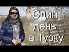 Города Финляндии. Один день в Турку (21.04.2019) - YouTube
