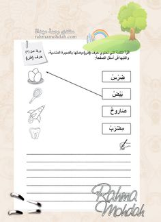 كراسة الأنشطة لتنمية مهارات القراءة