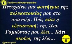 Funny Picture Quotes, Funny Quotes, Funny Shit, Hilarious, Funny Greek, Try Not To Laugh, Greek Quotes, Just Kidding, Fun Stuff