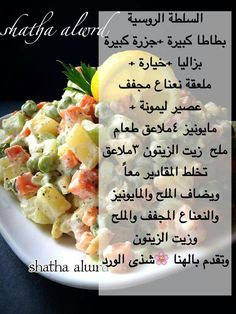 Salade Arabian Food, Egyptian Food, Cookout Food, Cooking Recipes, Healthy Recipes, Wok Recipes, Ramadan Recipes, Lebanese Recipes, Food Dishes