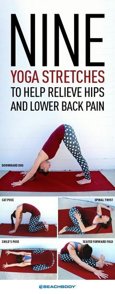 These nine gentle stretches can help relieve hip and lower back pain by stretching out your tight muscles. #yoga #stretch