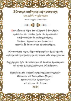 Prayer For Family, Orthodox Christianity, In God We Trust, Kirchen, Holidays And Events, Wise Words, I Am Awesome, Prayers, Religion