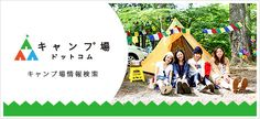 キャンプ場ドットコム Outdoor Banners, Web Design, Japanese, Logos, Pets, Holiday, Design Web, Vacations, Japanese Language
