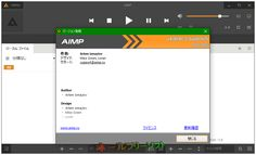 AIMP--4.00 Build 1675 RC 3--オールフリーソフト