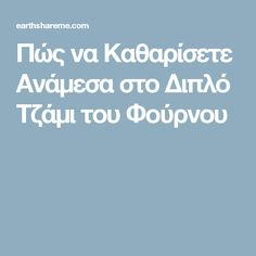Πώς να Καθαρίσετε Ανάμεσα στο Διπλό Τζάμι του Φούρνου Interior Design Kitchen, Interior Design Living Room, Kitchen Decor, Sustainable Design, How To Know, Household Items, Fabric Patterns, Clean House, Housekeeping