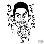 http://www.mypic.jp/data/0299/index.html  の作品 #イラスト#似顔絵