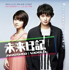 Future Diary -Another:World- (Mirai Nikki -Another:World-)
