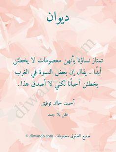 تمتاز نساؤنا بأنهن معصومات لا يخطئن أبدًا .. يقال إن بعض الن ل أحمد خالد توفيق