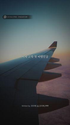 배경화면 모음 / 좋은 글귀 97탄 : 네이버 블로그 Airplane View