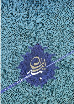 Although I have no idea what it says, this Iranian cover magazine is a very interesting concept