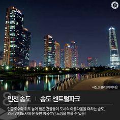 KOREA ( 인천 송도 )