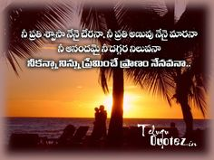 Telugu Quotes on Love Good Life Quotes, Great Quotes, Love Quotes In Telugu, Love Failure, Broken Relationships, Picture Quotes, Friendship, Messages, Sayings