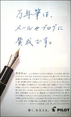 Japanese Fountain Pens, Typography Poster, Copywriting, Print Ads, Japanese Art, Texts, Advertising, Banner, Graphic Design