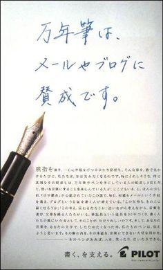 パイロットのコピー:「万年筆はメールやブログに賛成です。」
