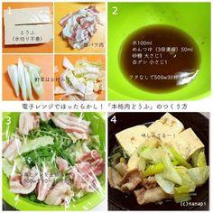 #自炊nanapi のレシピの中でも、料理できない勢に特に愛されてるズボラ肉豆腐。豆腐と肉と野菜を適当に 切って、水・めんつゆ・砂糖・白だしを混ぜてかけて、レンジで10分チン。白だしはチート調味料なので自炊っ子は持っておくといいよ。