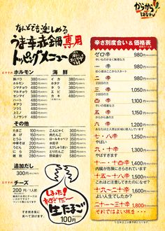 うま辛赤鍋専用トッピングメニュー | 岡山中山下 辛味噌鍋のからから鍋のフランチャイズ