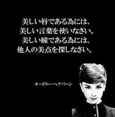 愛と光に満ちた人々の瞳が美しい理由は、きっとこれですね.:♪*:・'(*⌒―⌒*))) Japanese Quotes, Japanese Phrases, Wise Quotes, Famous Quotes, Inspirational Quotes, Positive Thoughts, Positive Quotes, Cool Words, Wise Words