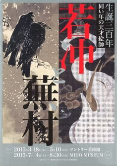 exhibition poster for Miho Museum, Japan