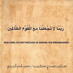 Our Lord, do not include us amongst the wrongdoers. Ameen.