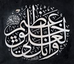 islamic artwork - Surely Muhammad, you are on a great way Persian Calligraphy, Islamic Calligraphy, Calligraphy Art, Caligraphy, History Of Islam, Arabic Font, Religious Text, Font Art, Holy Quran