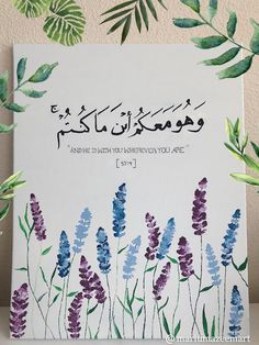 Islamic Art Canvas, Islamic Paintings, Islamic Wall Art, Arabic Calligraphy Art, Arabic Art, Canvas Art Projects, Islamic Gifts, Allah, Illustration