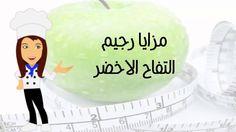 رجيم التفاح الأخضر للتخلص من الكرش