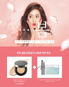 기획전 > #준비해봄 - J.ESTINA Website Layout, Web Layout, Layout Design, Web Design, Beauty Clinic, Event Banner, Skin Clinic, Promotional Design, Brand Promotion
