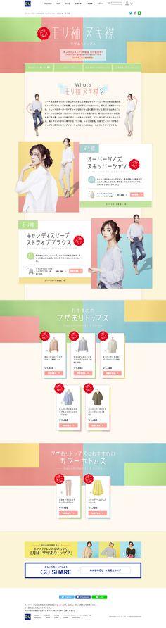 GU(ジーユー)モリ袖 ヌキ襟|ワザありトップス http://www.gu-japan.com/feature/wazaaritops/
