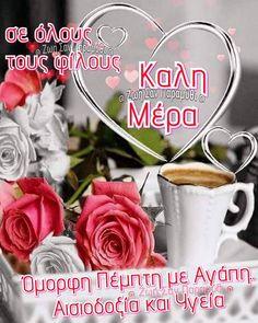 Greek Quotes, Good Morning, Instagram Posts, String Art, Buen Dia, Bonjour, Good Morning Wishes