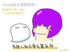 你身邊...   有沒有這樣的一個人總是...「亂諗野」   閱全文: http://circleg.pixnet.net/blog/post/438628018  圓圈圈 專頁: https://www.facebook.com/CirclecleG  #illustration #illustrationblog #blog #painting #drawing #love #acg #hongkong #hk #comic #story #original #圖文 #插畫 #插圖 #原創 #繪圖 #繪畫 #漫畫 #四格 #遊記 #一格 #LOVE #DESIGN #平面設計