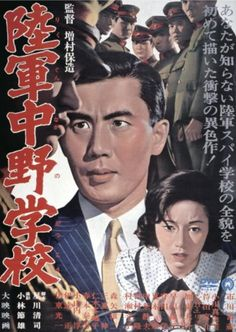 Animated Movie Posters, Old Movie Posters, Movie Poster Art, Vintage Posters, Film Posters, Japanese Animated Movies, Japanese Film, Vintage Japanese, Indie Movies