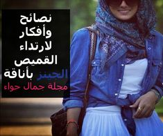 7d1f7c447434e مجلة جمال حواء hawamag.com (amlmahmoud00) on Pinterest