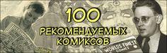 Mustread 2.0 Top-100