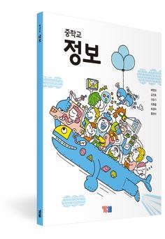 2017. 7. YBM. 중학교 정보 교과서. design illust by shin, byoungkeun.