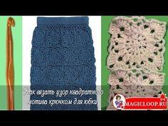 ▶ Как связать квадратный мотив для юбки - Урок 33 - YouTube
