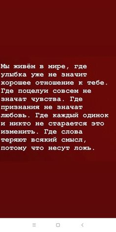 Вислови до фото Russian Quotes, Sad Wallpaper, I Am Sad, Summertime Sadness, Quran Quotes, I Don T Know, Cool Words, Texts, Love Quotes