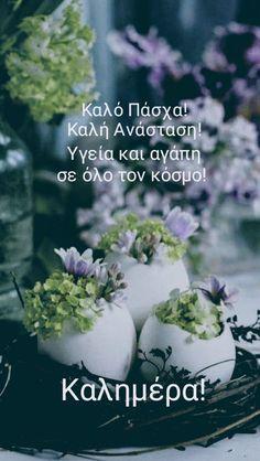 Greek Easter, Good Morning, Saints, Sky, Friends, Crowns, Buen Dia, Heaven, Amigos