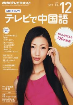 NHKテレビ テレビで中国語 2015年 12 月号 [雑誌] | 本 | Amazon.co.jp