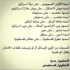 احكيها صح (( فلسطين ))