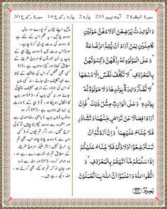 Para 2   Surah Al Baqarah 2   Ayat 233 Tafsir Al Quran, Math, Words, Math Resources, Horse, Mathematics
