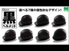 男は黙って 黒ヘルメット ( ブラックヘルメット ) ミドリ安全 - YouTube