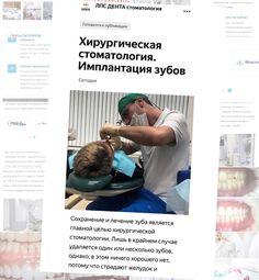 7 отметок «Нравится», 2 комментариев — Архипова Ирина Федоровна (@arhipovaif) в Instagram: «Сохранение и лечение зуба является главной целью хирургической стоматологии. Лишь в крайнем случае…» Instagram